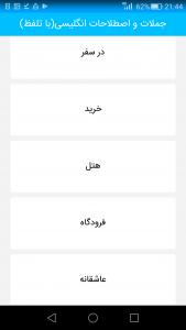 اسکرین شات برنامه فابریک ( مترجم همراه + آموزش زبان ) 4