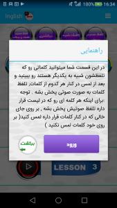 اسکرین شات برنامه فابریک ( مترجم همراه + آموزش زبان ) 9