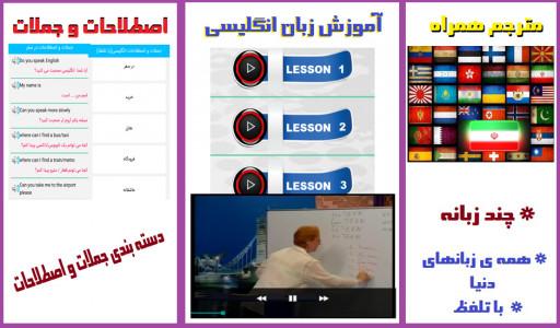 اسکرین شات برنامه فابریک ( مترجم همراه + آموزش زبان ) 1