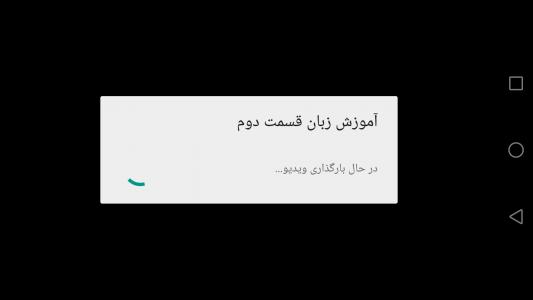 اسکرین شات برنامه فابریک ( مترجم همراه + آموزش زبان ) 7