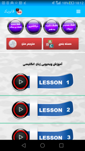 اسکرین شات برنامه فابریک ( مترجم همراه + آموزش زبان ) 2