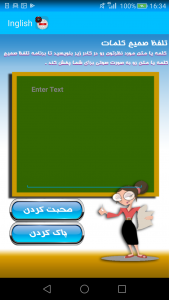 اسکرین شات برنامه فابریک ( مترجم همراه + آموزش زبان ) 6