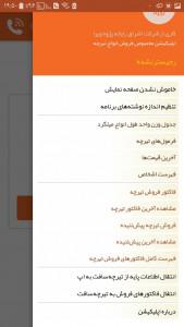 اسکرین شات برنامه تیرچه اپ - Tircheh App 2