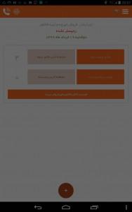 اسکرین شات برنامه تیرچه اپ - Tircheh App 4