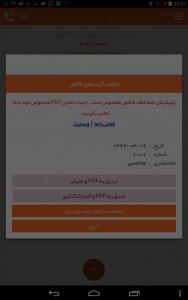 اسکرین شات برنامه تیرچه اپ - Tircheh App 3