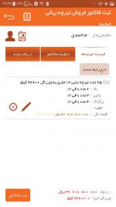 اسکرین شات برنامه تیرچه اپ - Tircheh App 1