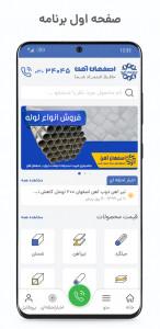 اسکرین شات برنامه اصفهان آهن 1