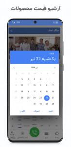 اسکرین شات برنامه اصفهان آهن 6