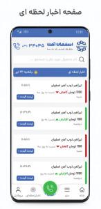 اسکرین شات برنامه اصفهان آهن 3