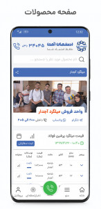 اسکرین شات برنامه اصفهان آهن 4