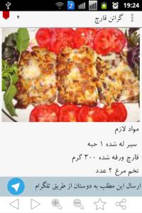 اسکرین شات برنامه 88 غذا با قارچ 4