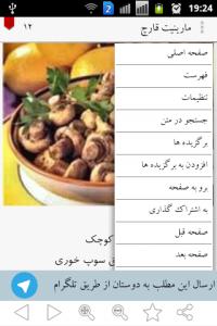 اسکرین شات برنامه 88 غذا با قارچ 3