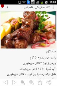 اسکرین شات برنامه آموزش آشپزی - کباب ها 2