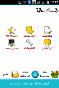 اسکرین شات برنامه آموزش آشپزی - کباب ها 1