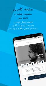 اسکرین شات برنامه ایوند   مرجع رویدادهای ایرانی 5
