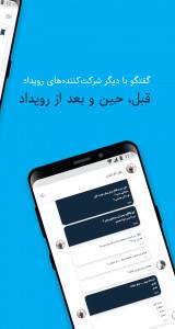اسکرین شات برنامه ایوند   مرجع رویدادهای ایرانی 7
