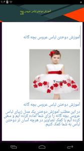 اسکرین شات برنامه آموزش دوخت و دوز لباس عروس ویژه 3