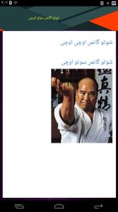 اسکرین شات برنامه آموزش کامل کاراته ویژه 3