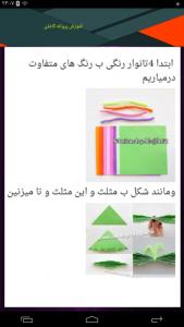 اسکرین شات برنامه آموزش تهیه کاردستی ها ویژه 1