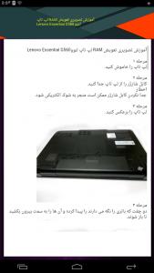 اسکرین شات برنامه تعمیر کار لپ تاپ شو 5