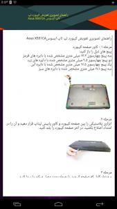 اسکرین شات برنامه تعمیر کار لپ تاپ شو 2