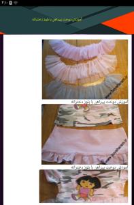 اسکرین شات برنامه آموزش دوخت و دوز لباس های مجلسی 6