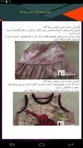 اسکرین شات برنامه آموزش دوخت و دوز لباس های مجلسی 5