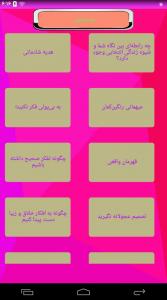 اسکرین شات برنامه راه های مثبت اندیشیدن 7