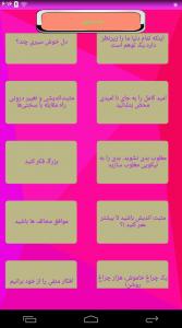 اسکرین شات برنامه راه های مثبت اندیشیدن 8