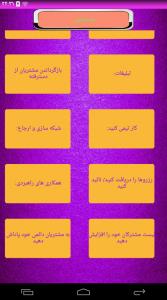 اسکرین شات برنامه آموزش مشتری مداری ویژه 7