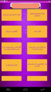 اسکرین شات برنامه آموزش کار با پیانو ویژه 3