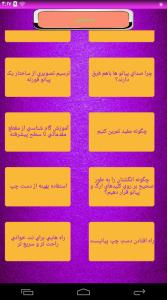اسکرین شات برنامه آموزش کار با پیانو ویژه 6