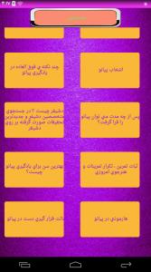 اسکرین شات برنامه آموزش کار با پیانو ویژه 8