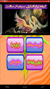 اسکرین شات برنامه آموزش کار با پیانو ویژه 1