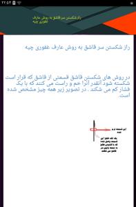 اسکرین شات برنامه آموزش شعبده بازی ویژه 3