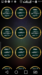 اسکرین شات برنامه شبا ( انتقال وجه + موجودی و... ) 13