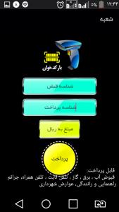 اسکرین شات برنامه شعبه (خلافی+عملیات بانکی+شارژ+خبرگردی 13