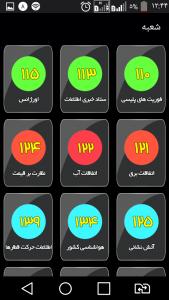 اسکرین شات برنامه شعبه (خلافی+عملیات بانکی+شارژ+خبرگردی 10