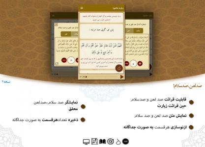 اسکرین شات برنامه زیارت عاشورا(با صوتی دلنشین) 6