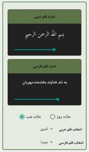 اسکرین شات برنامه سوره انفطار (صوت استاد پرهیزگار) 3