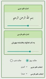 اسکرین شات برنامه سوره انفطار (صوت استاد پرهیزگار) 2