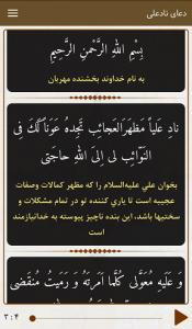 اسکرین شات برنامه دعای نادعلی  (با صوتی دلنشین) 3