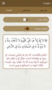 اسکرین شات برنامه دعای نادعلی  (با صوتی دلنشین) 4