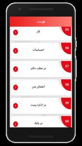 اسکرین شات برنامه آموزش ترکی استانبولی(صوتی) 3