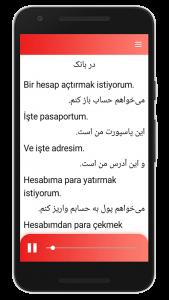 اسکرین شات برنامه آموزش ترکی استانبولی(صوتی) 6