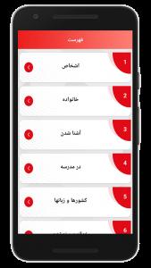 اسکرین شات برنامه آموزش ترکی استانبولی(صوتی) 2