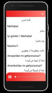 اسکرین شات برنامه آموزش ترکی استانبولی(صوتی) 7