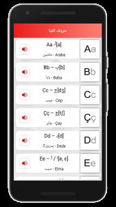 اسکرین شات برنامه آموزش ترکی استانبولی(صوتی) 11