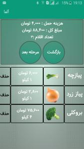 اسکرین شات برنامه فروشگاه اینترنتی میوه 3