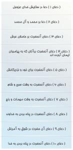 اسکرین شات برنامه صحیفه سجادیه 7